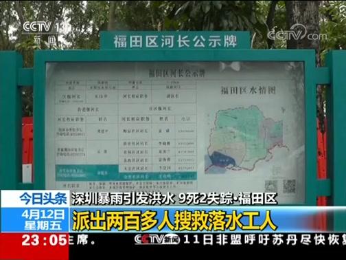 [24小时]深圳暴雨引发洪水 9死2失踪·福田区 派出两百多人搜救落水工人
