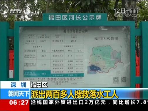 [朝闻天下]深圳 福田区 派出两百多人搜救落水工人
