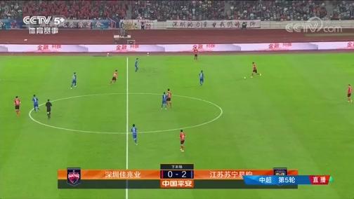 [中超]第5轮:深圳佳兆业VS江苏苏宁 完整赛事