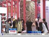 厦视新闻 2019.04.13 - 厦门电视台 00:24:55