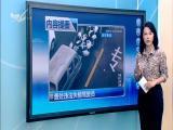 午间新闻广场 2019.4.15 - 厦门电视台 00:21:21