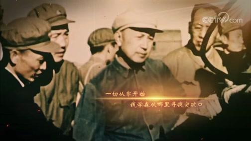 《国家记忆》 4月17日播出:两弹一星元勋——东风问天