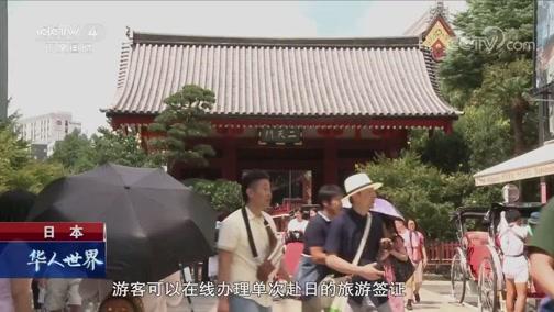 [华人世界]日本 单次赴日旅游签证5月起开放在线办理 中国游客将最先体验