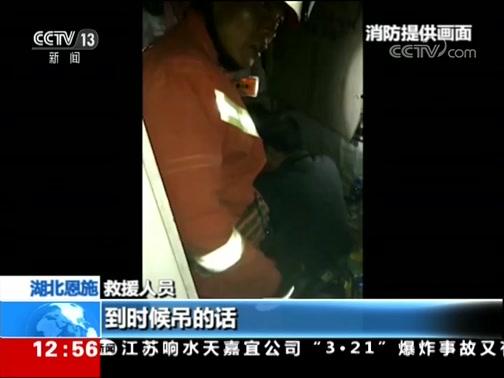 [法治在线]湖北恩施 塔吊司机被困40米高空 紧急营救