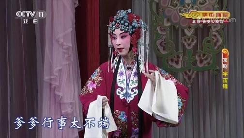 婺剧吃醋拜相全本(武义俏夕阳艺术团)