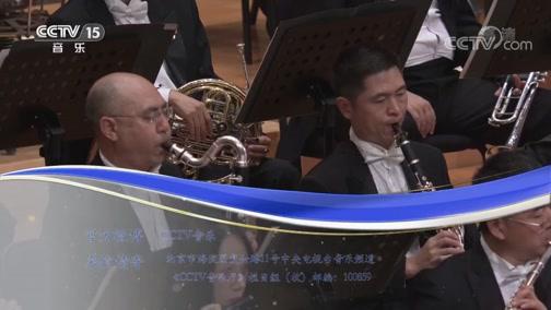 《CCTV音乐厅》 20190415 中国爱乐乐团 2018-2019音乐季开幕音乐会(上)