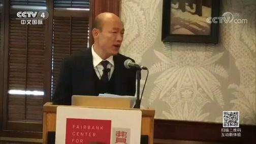 [海峡两岸]韩国瑜:台湾经济接近残废
