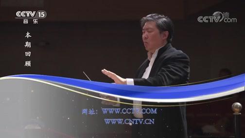 《CCTV音乐厅》 20190416 中国爱乐乐团 2018-2019音乐季开幕音乐会(下)