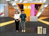 炫彩生活 (美食汽车版)2019.04.17 - 厦门电视台 00:13:42