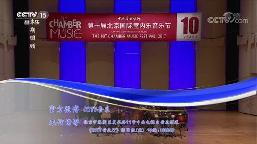 """《CCTV音乐厅》 20190417 """"漫步经典""""系列音乐会(78) 中央音乐学院第十届北京国际室内乐音乐节开幕音乐会(下)"""