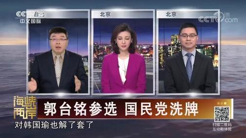 [海峡两岸]郭台铭参选 国民党洗牌