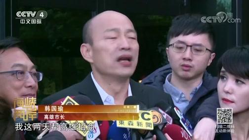 [海峡两岸]韩国瑜:郭台铭是国民党不可多得的人才