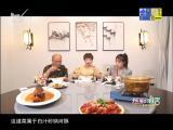 炫彩生活(美食汽车版) 2019.04.19 - 厦门电视台 00:14:40