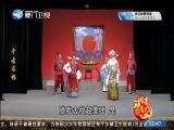 千古长恨(3)斗阵来看戏 2019.04.19 - 厦门卫视 00:48:45