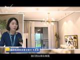 炫彩生活(房产财经版) 2019.04.18 - 厦门电视台 00:10:08