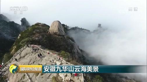 [国际财经报道]安徽九华山云海美景