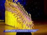 精彩回看:艺惊宝岛!记者带您探班中国残疾人艺术团 01:26:01