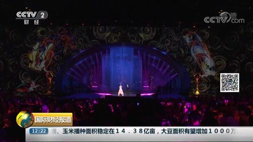 [国际财经报道]北京片子节终结:天坛奖颁布 市场交易立异高