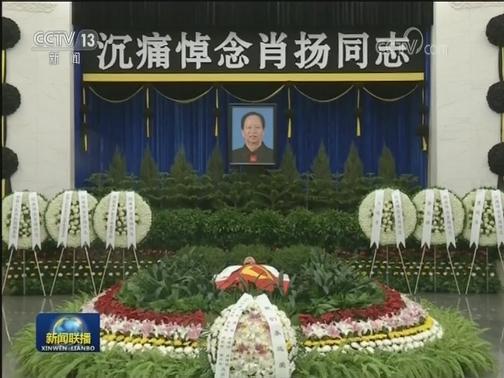 [视频]肖扬同志遗体在京火化
