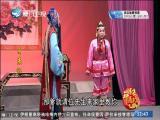 牙痕记(2)斗阵来看戏 2019.04.22 - 厦门卫视 00:49:46