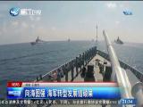 两岸新新闻 2019.04.23 - 厦门卫视 00:28:22