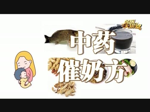台海视频_XM专题策划_催奶方 00:00:43