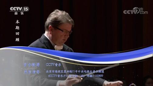 """《CCTV音乐厅》 20190426 """"漫步经典""""系列音乐会(87) 维也纳交响乐团巴洛克合奏团音乐会(上)"""