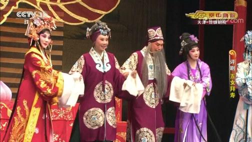 越剧穆桂英挂帅选场一 九州大戏台 20191005