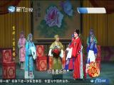 碧玉簪(3)斗阵来看戏 2019.04.27 - 厦门卫视 00:49:06