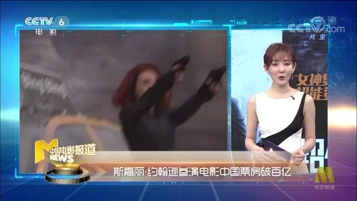[中国电影报道]斯嘉丽·约翰逊参演电影中国票房破百亿