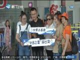 两岸新新闻 2019.04.29 - 厦门卫视 00:32:39