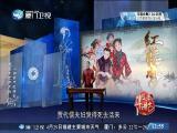 红楼梦(九) 斗阵来讲古 2019.04.29 - 厦门卫视 00:29:54