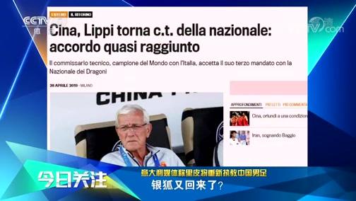 [国足]意大利媒体称里皮将重新执教中国男足