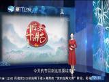 红楼梦(12) 斗阵来讲古 2019.05.02 - 厦门卫视 00:30:15