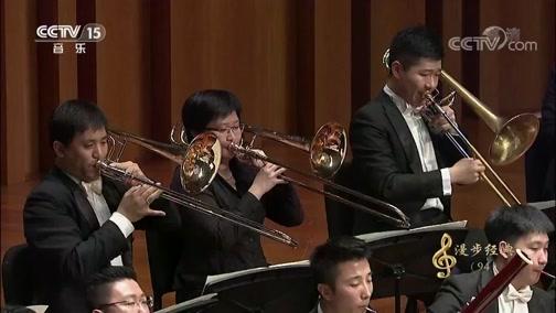 """《CCTV音乐厅》 20190503 """"漫步经典""""系列音乐会(94) 《英雄颂》杭州爱乐乐团专场音乐会(下)"""