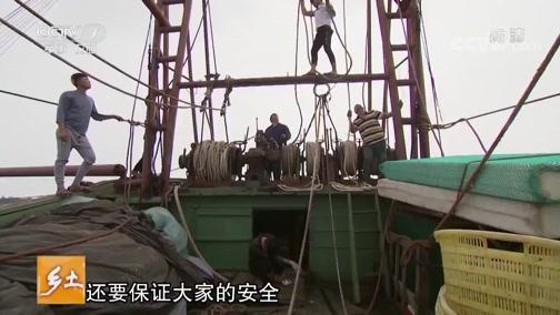 《乡土》 20190503 新盈港里渔家忙
