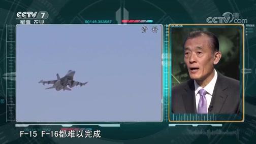 《军事科技》 20190504 透过日本坠机 详解F-35A隐身战机
