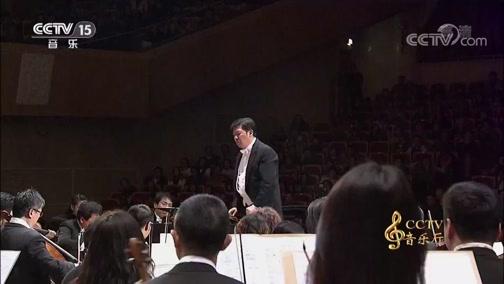 """《CCTV音乐厅》 20190505 """"漫步经典""""系列音乐会(96)文格洛夫与中国爱乐乐团音乐会(下)"""