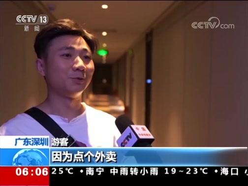 """[朝闻天下]""""五一""""假期·出游 广东深圳 科技创新改变旅游住宿模式"""