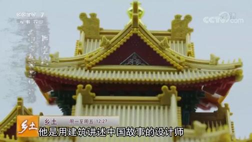 《乡土》 20190506 手艺中国·建筑