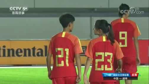 [女足]U19厦门国际女足锦标赛:中国VS越南 完整赛事