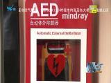 AED,救命神器!视点 2019.05.06 - 厦门电视台 00:14:57