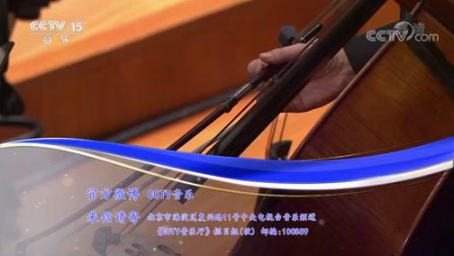 """《CCTV音乐厅》 20190507 """"漫步经典""""系列音乐会(98)吕思清与墨尔本交响乐团音乐会(下)"""