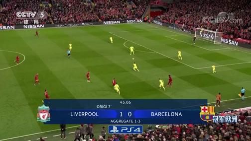 [冠军欧洲]利物浦逆转巴塞罗那 晋级欧冠决赛
