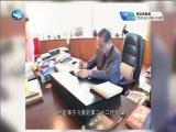 金庸家族六百年传奇 两岸秘密档案 2019.05.10 - 厦门卫视 00:40:09