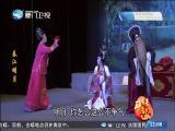 春江明月(2)斗阵来看戏 2019.05.11 - 厦门卫视 00:50:30