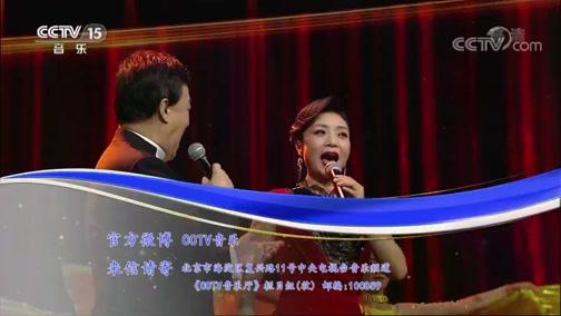"《CCTV音乐厅》 20190512 ""筑梦新时代·唱响幸福歌"" 2018文艺扶贫歌曲创作汇报音乐会(下)"
