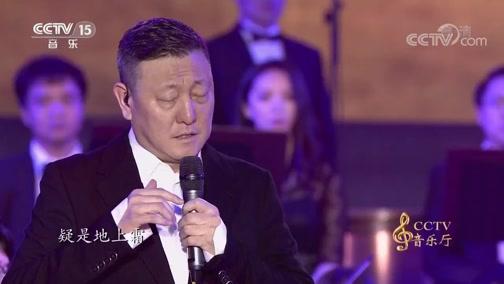 "《CCTV音乐厅》 20190513 ""德孝行""交响音乐会"