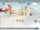 红楼梦(十九) 斗阵来讲古 2019.05.15 - 厦门卫视 00:29:44