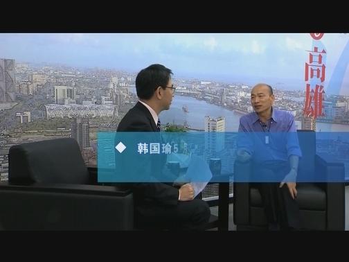 韩国瑜首度松口:愿接受国民党征召参选2020 00:00:53